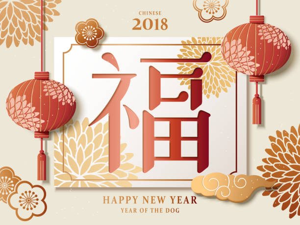 chinese new year design - chinese new year stock illustrations, clip art, cartoons, & icons