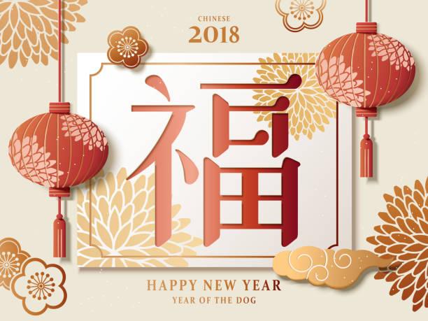 illustrations, cliparts, dessins animés et icônes de décoration du nouvel an chinois - nouvel an chinois