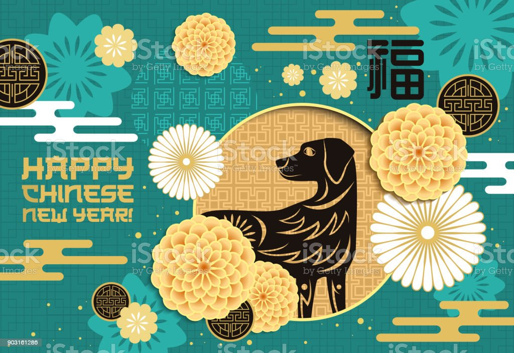 Chinese New Year dog card with paper cut ornament vector art illustration