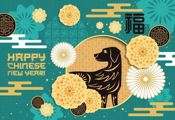 ilustraciones, imágenes clip art, dibujos animados e iconos de stock de tarjeta de año nuevo chino perro con papel cortado ornamento - calendario de flores