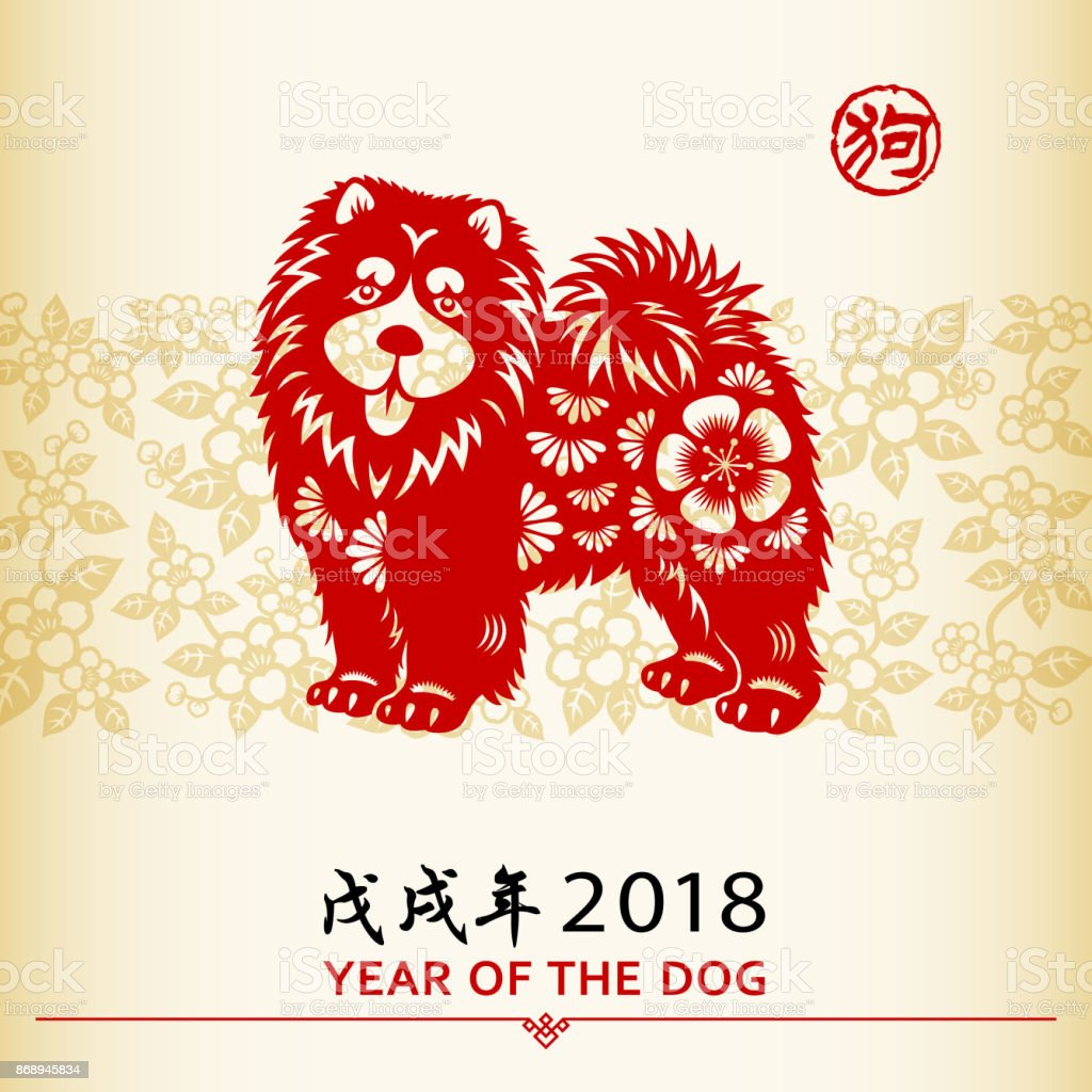 Chinese New Year dog vector art illustration