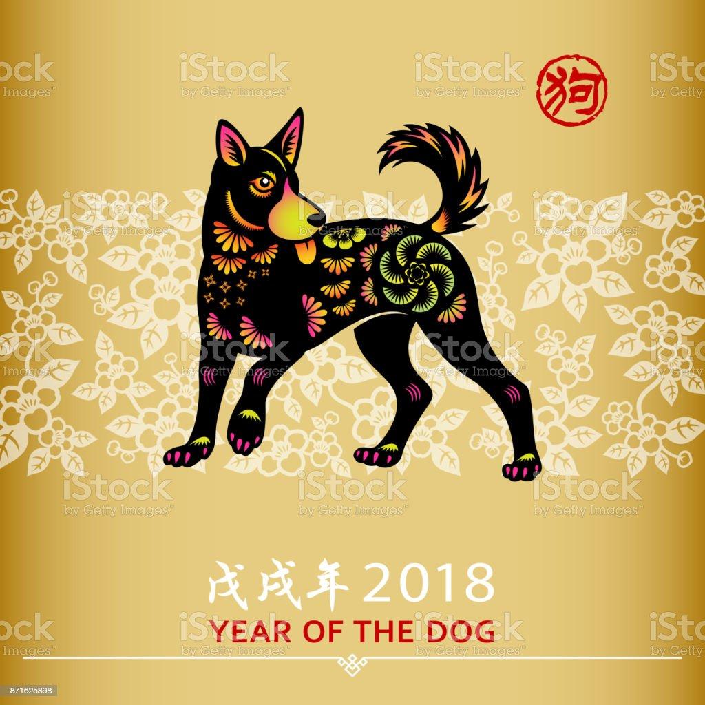 Chinese New Year dog vector art illustration