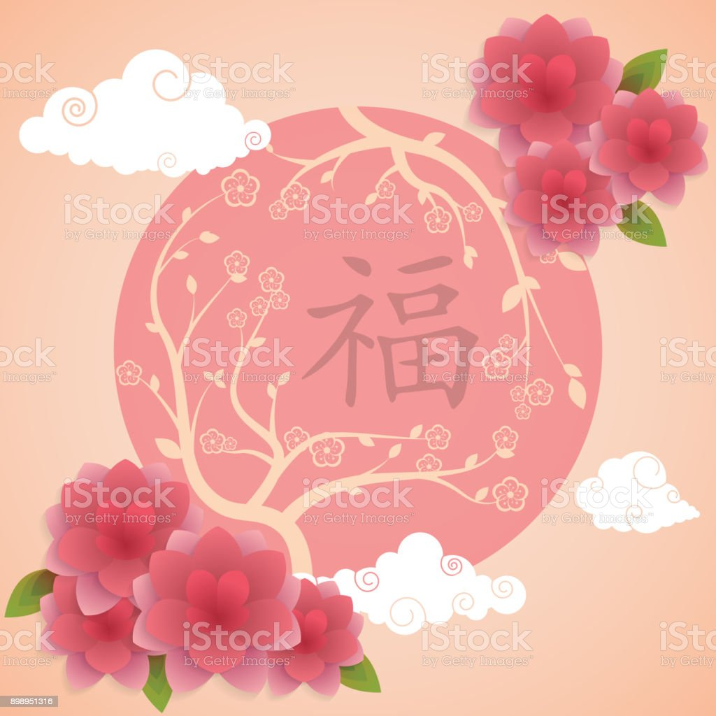 chinese new year dog year wallpaper royalty free chinese new year dog year wallpaper
