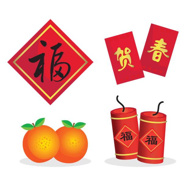 elementy chińskiego nowego roku - new year stock illustrations