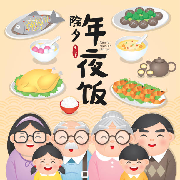 chinese new year family reunion dinner vector illustration with delicious dishes, (translation: chinese new year eve, reunion dinner) - reunion stock illustrations, clip art, cartoons, & icons