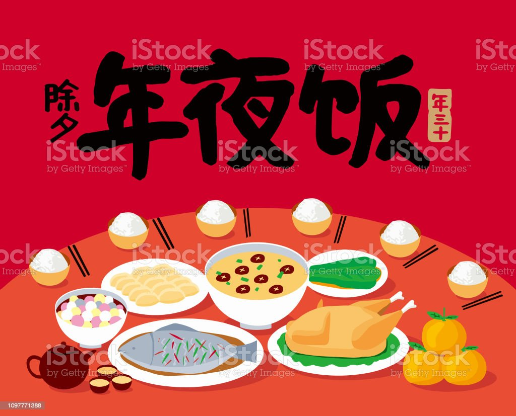 Chinese New Year Family Reunion Dinner Vector Illustration with delicious dishes, (Translation: Chinese New Year Eve, Reunion Dinner) vector art illustration