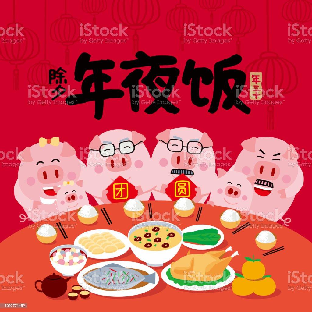 Chinesische Neujahr Family Reunion Abendessen Vektor-Illustration mit leckeren Gerichten (Übersetzung: Chinese New Year Eve, Reunion Dinner) – Vektorgrafik
