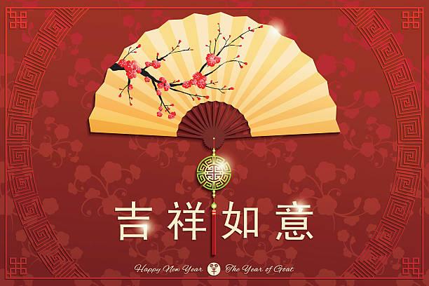 китайский новый год складывающийся веер фоне - chinese new year stock illustrations