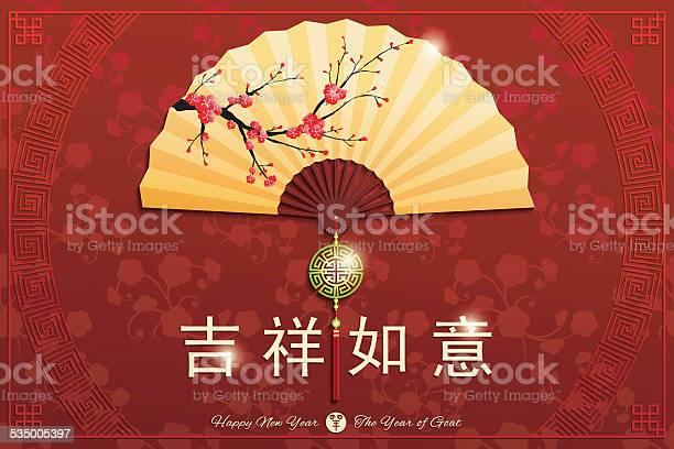 Chiński Nowy Rok Wachlarz Składany Tła - Stockowe grafiki wektorowe i więcej obrazów 2015