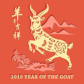 "New Year goat paperart, Chinese script means ""Wish you have an auspicious goat year""."