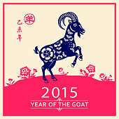 Goat art for Chinese New Year 2015. EPS10.