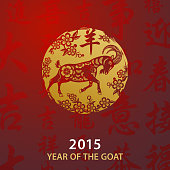 Chinese New Year Goat Stamp