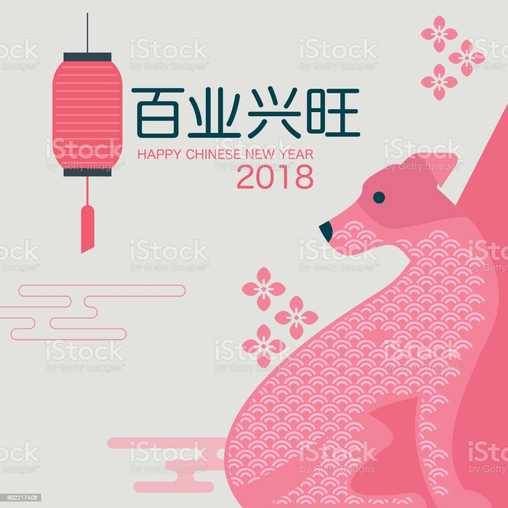 Chinese new year graphic vector art illustration