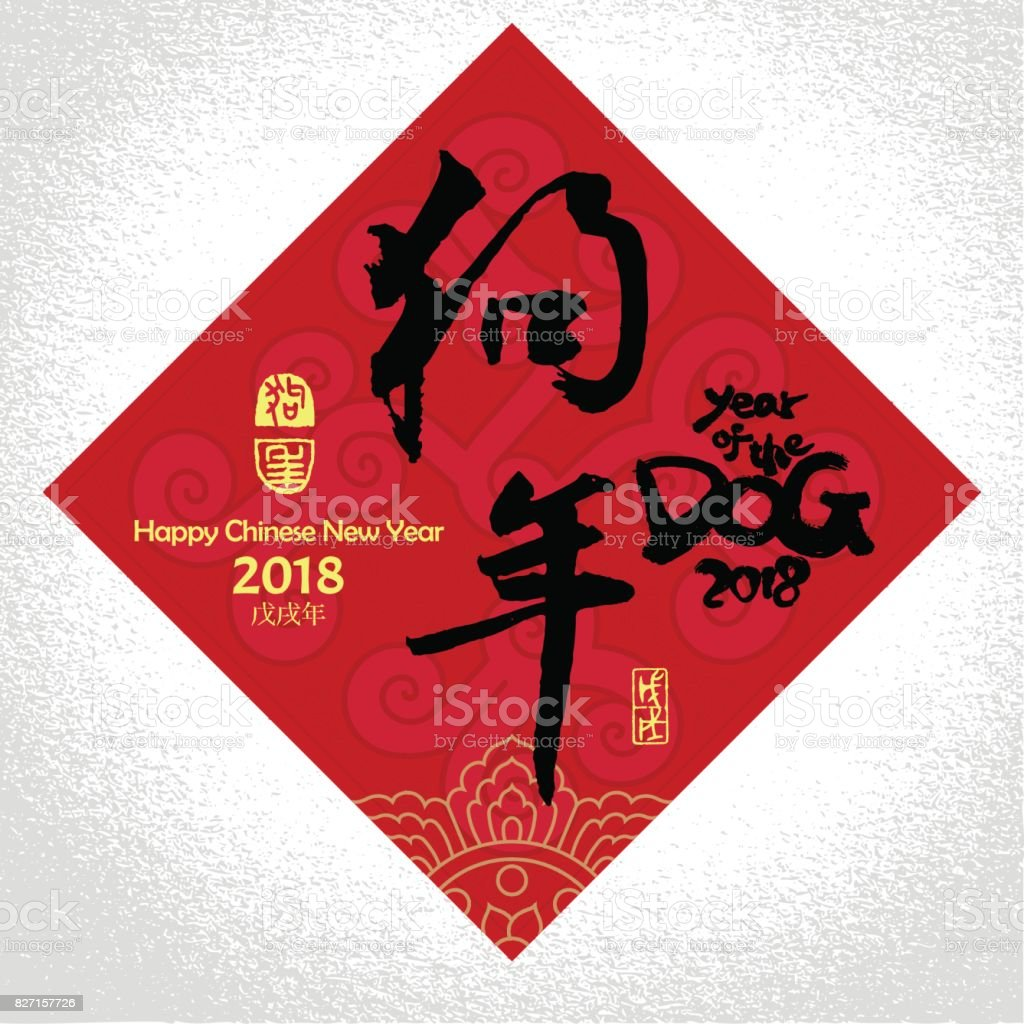 Chinese New Year Greeting Card Background Happly New Year Stock