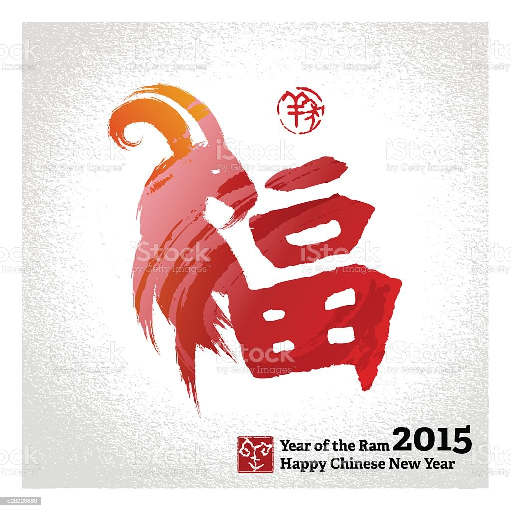 chinese new year greeting card background with goat stock vector