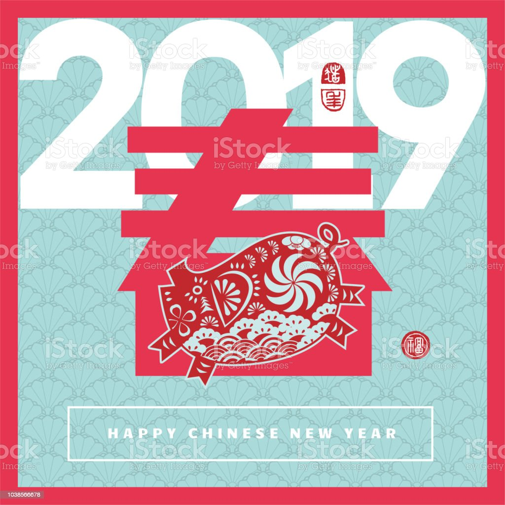 2019 chinese new year greeting card background with hieroglyphs and 2019 chinese new year greeting card background with hieroglyphs and seal year of the pig m4hsunfo