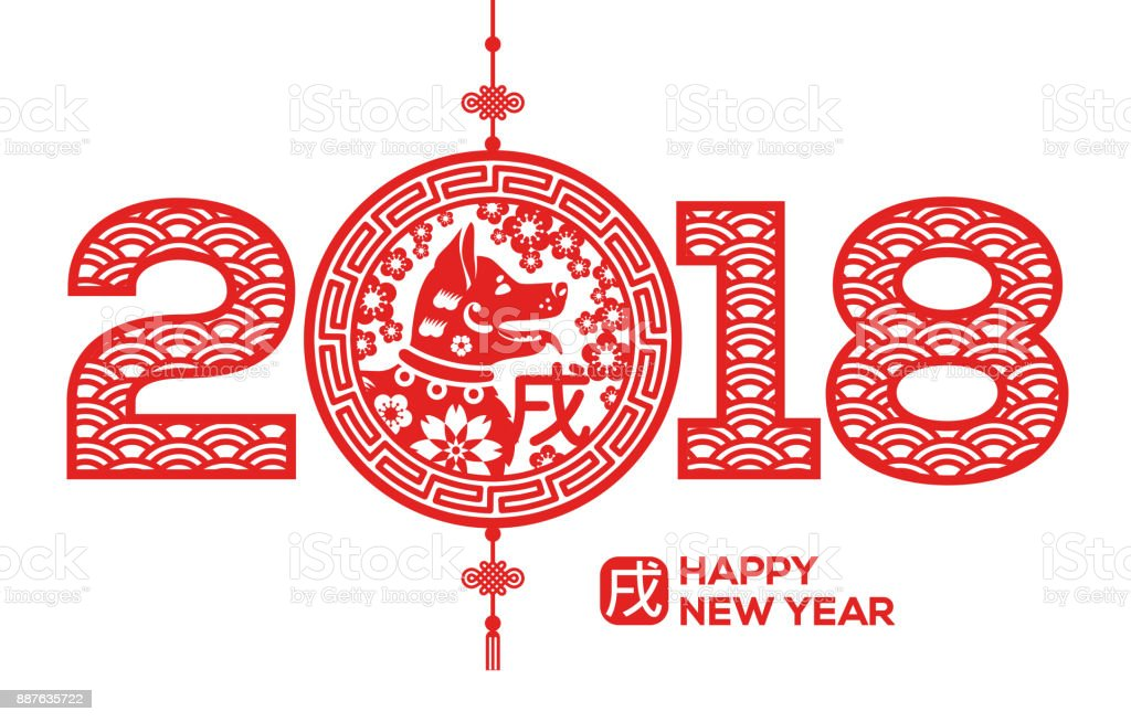 Chinese New Year greeting card, emblem with dog vector art illustration