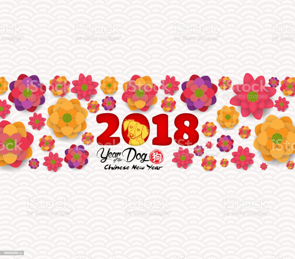 2018 chinese new year greeting card paper cut with yellow dog and blooming background
