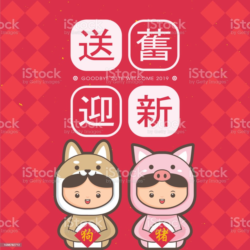 2019 chinese new year greeting card template cute children wearing a