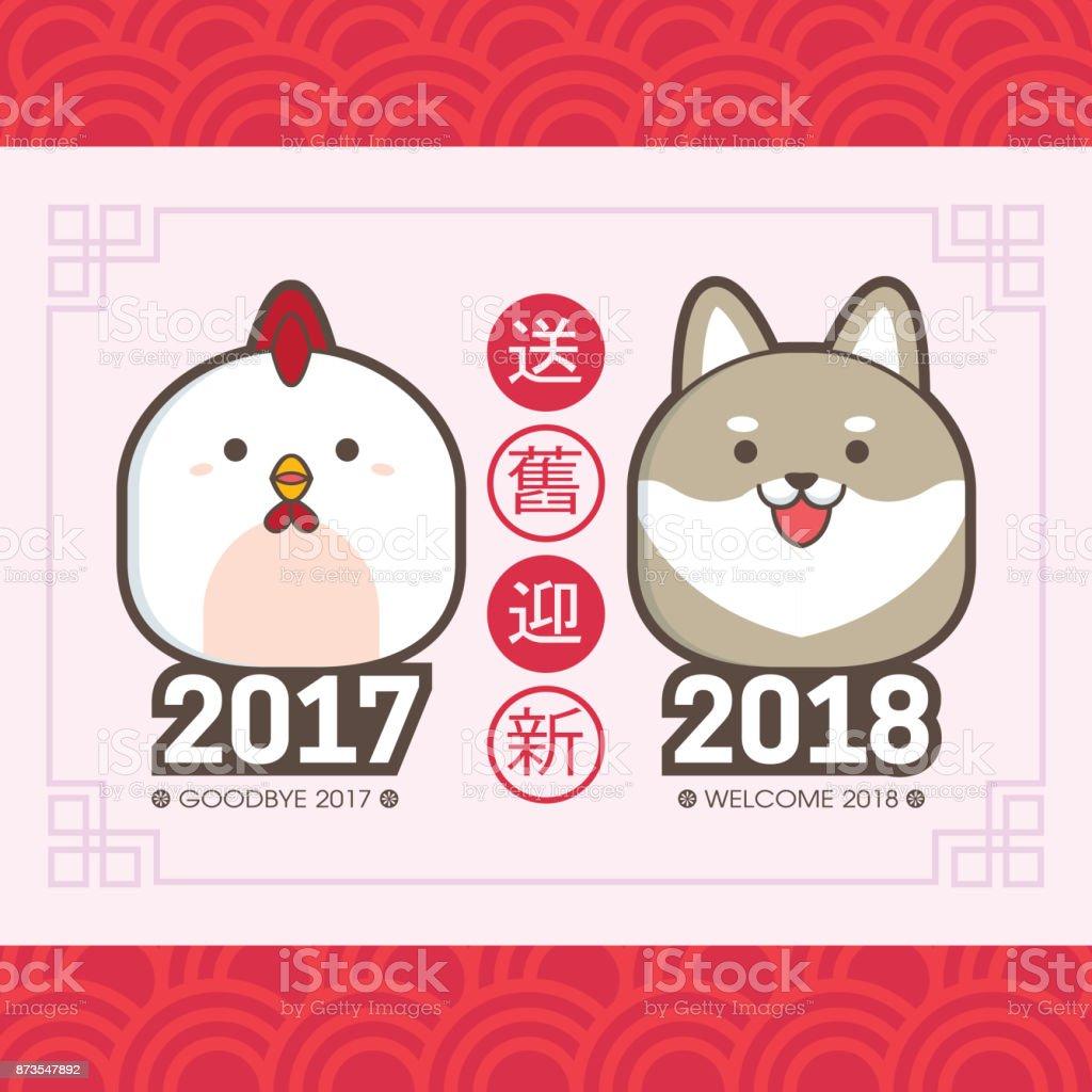 2018 Chinesisches Neujahr Grußkartenvorlage Mit Niedlichen Huhn ...