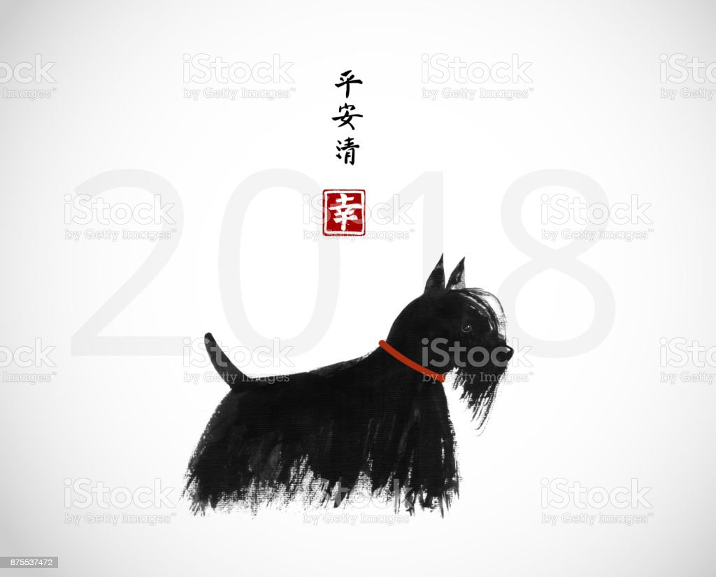 chinese new year greeting card with a dog hand drawn with ink in asian style on