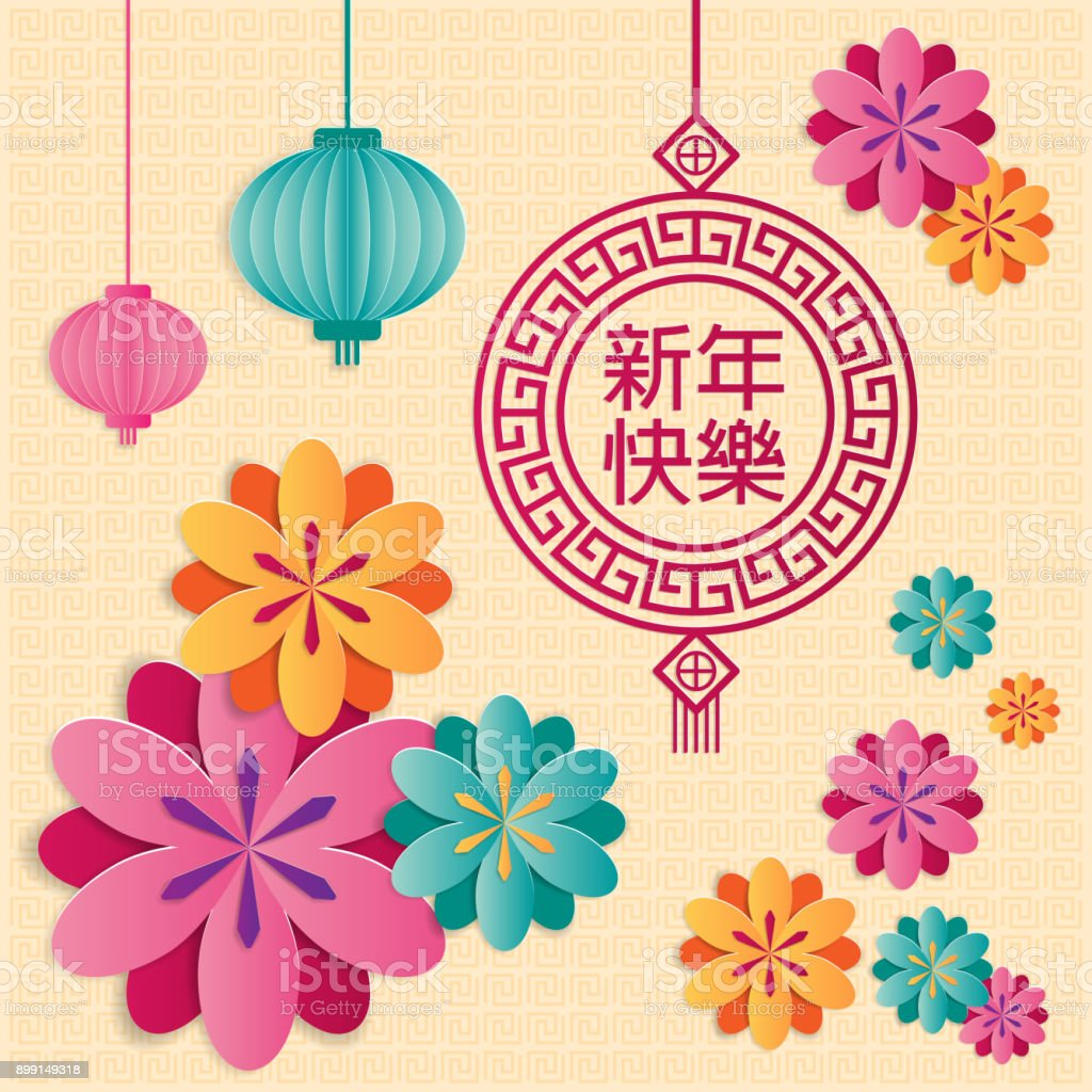 Chinese New Year Greeting Card With Decorations Lantern ...