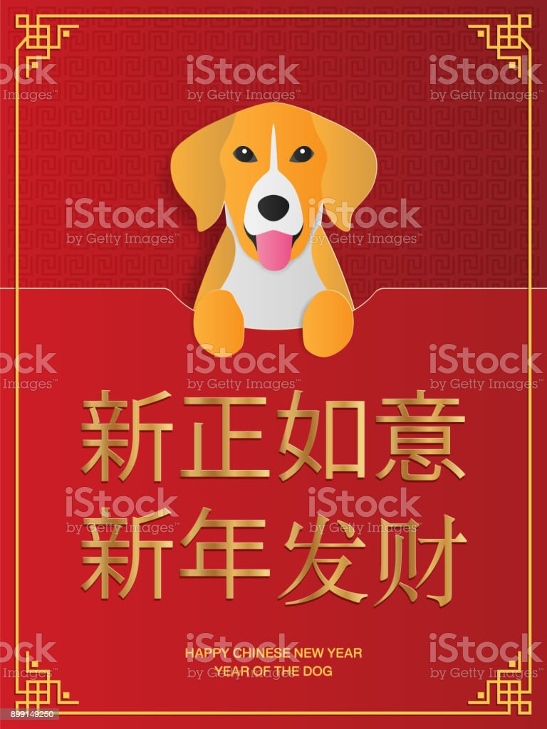 Chinese New Year Greeting Card With Dog Decorations And Traditional