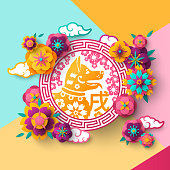 2018 Chinese New Year Greeting Card with Dog Emblem, Sakura Flowers and Asian Clouds on Modern Geometric Background. Vector illustration. Hieroglyph Zodiac Earth Dog. Place for your Text.