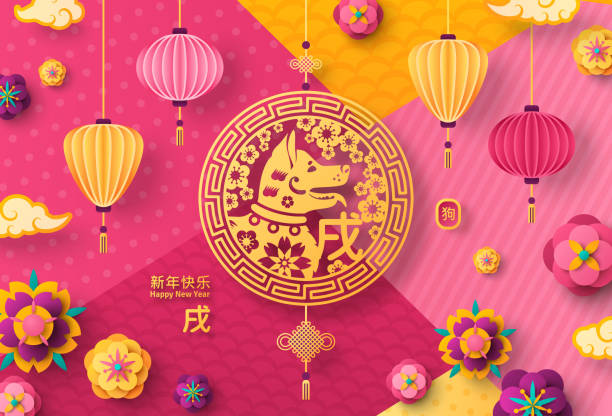 Chinese New Year Greeting Card with Dog Emblem vector art illustration