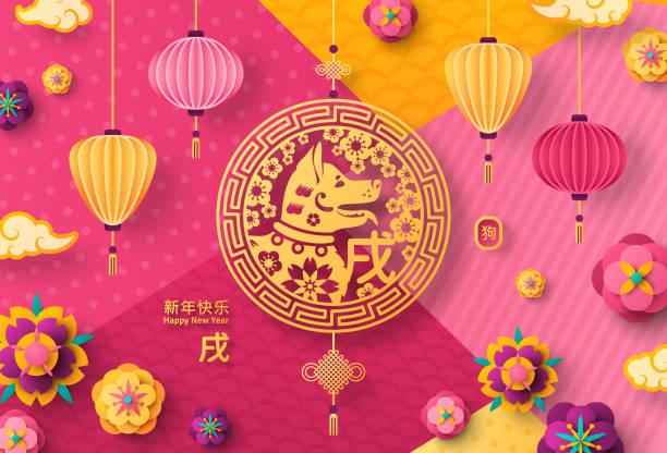 illustrations, cliparts, dessins animés et icônes de carte de voeux de nouvel an chinois avec chien emblème - nouvel an chinois