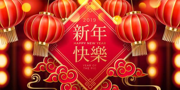bildbanksillustrationer, clip art samt tecknat material och ikoner med 2019 kinesiska nyåret gratulationskort med lyktor - rislampa