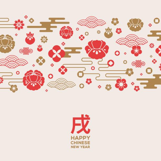 パターンと中国の新年のグリーティング カード - 正月点のイラスト素材/クリップアート素材/マンガ素材/アイコン素材