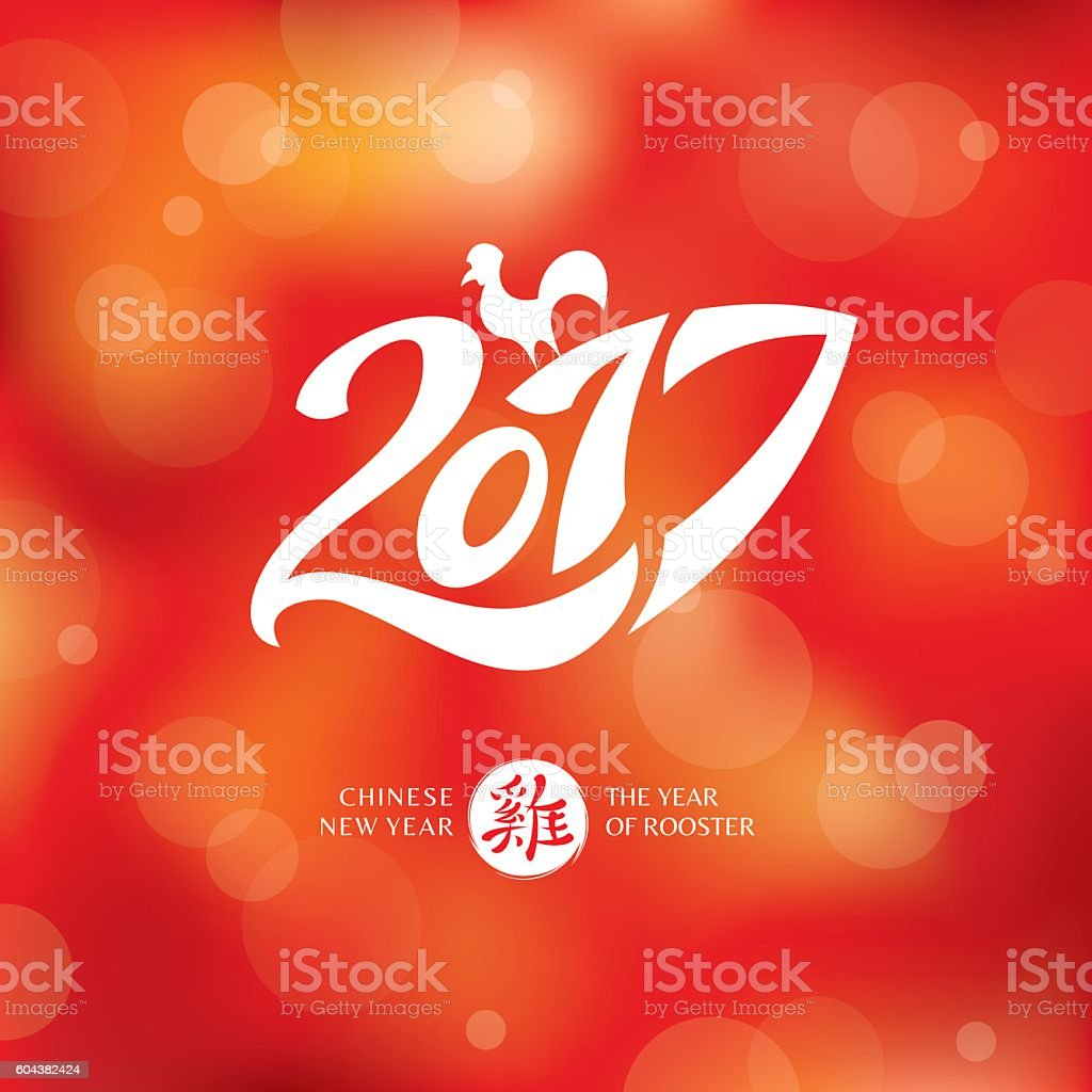 Chinese New Year Greeting Card With Rooster Stock Vector Art More