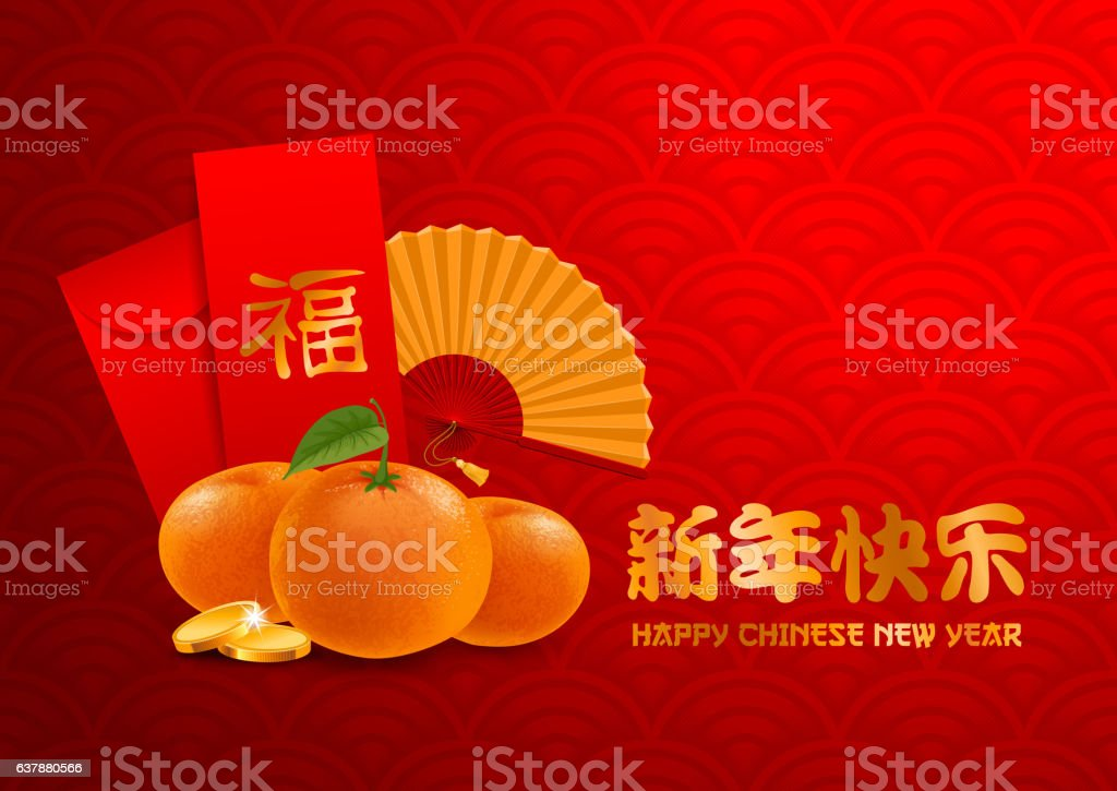 Chinese New Year greeting - Royalty-free 2017 stock vector