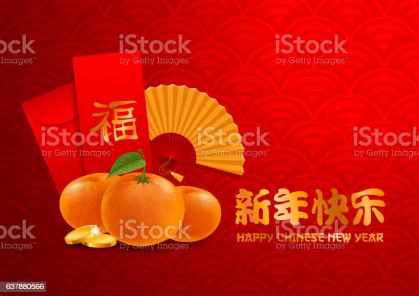 Chinese New Year Greeting Stock Illustration - Download Image Now