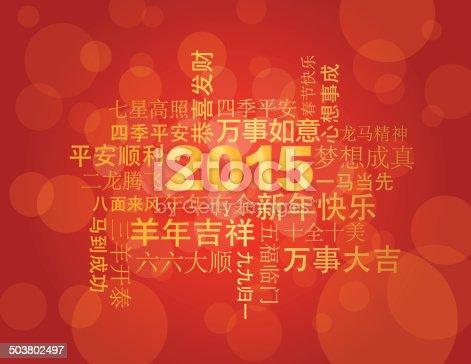 Chinesisches Neujahr Nachricht 2015 Auf Rotem Hintergrund ...