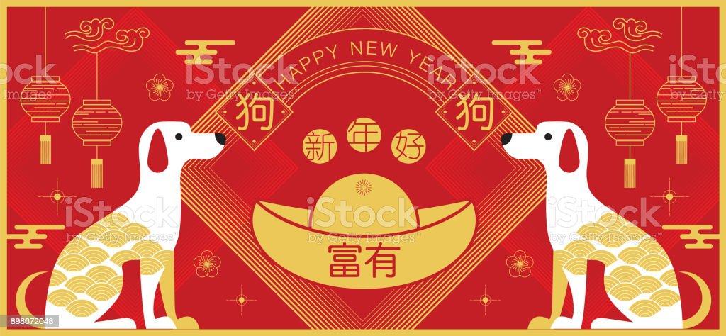 Chinesisch Neujahr 2018 Grüße Kalender Jahr Des Hundes Stock Vektor ...