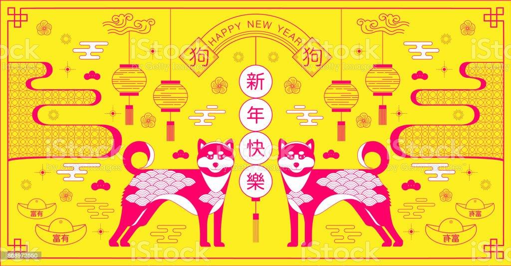 Chinesisches Neujahr 2018 Grüße Jahr Des Hundes Stock Vektor Art und ...