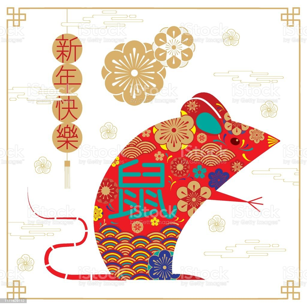 Chinese New Year 2020 Happy New Year Greetings Year Of The ...