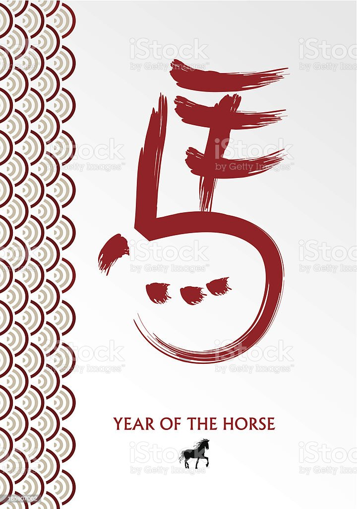 Chinese new year Horse brush symbol vector file. royalty-free chinese new year horse brush symbol vector file stock vector art & more images of 2014