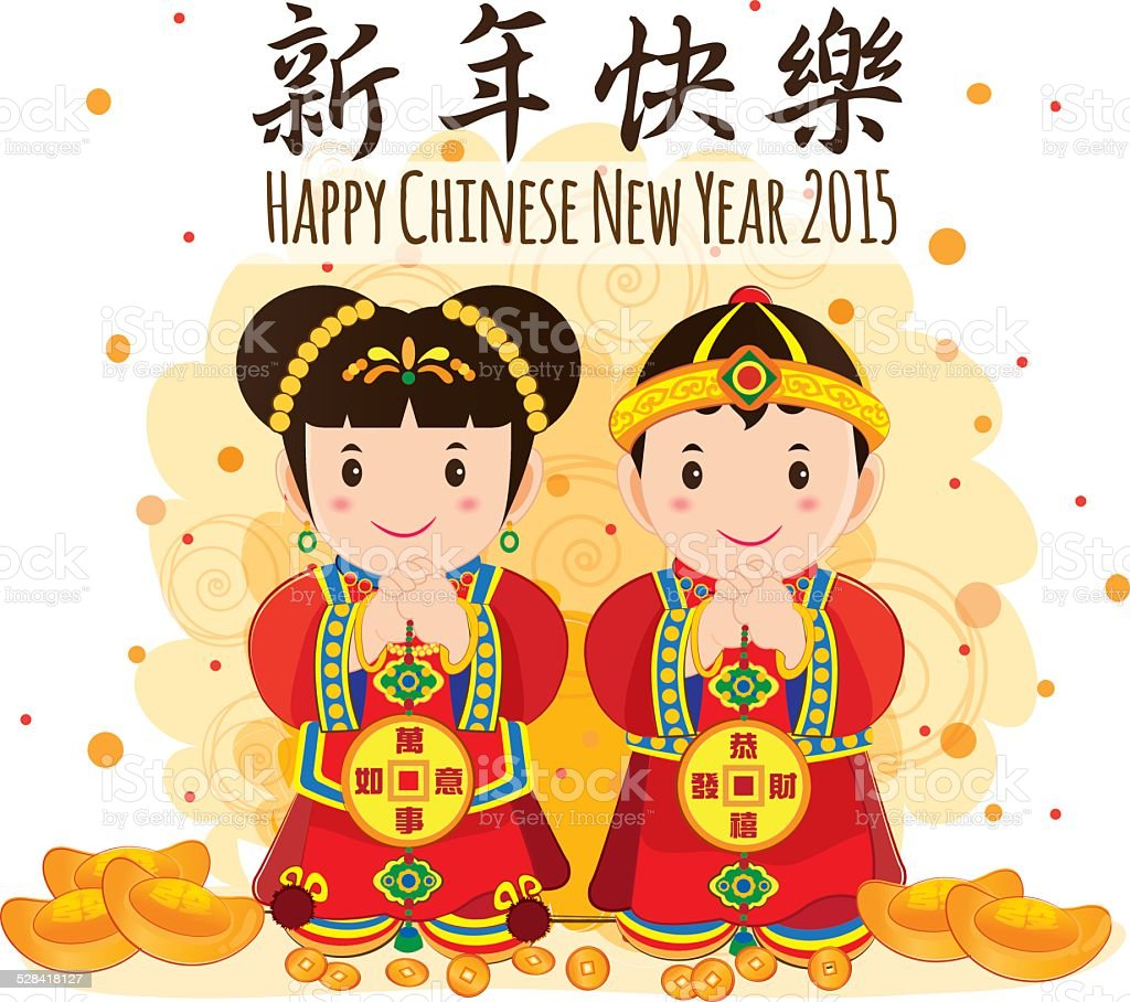chinese new year kids 2015 royalty free chinese new year kids 2015 stock vector art