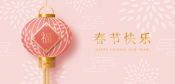 Chinese New Year. Lantern hang pink and gold decorated with Chinese character meaning of happiness isolated on traditional background. Vector illustration.