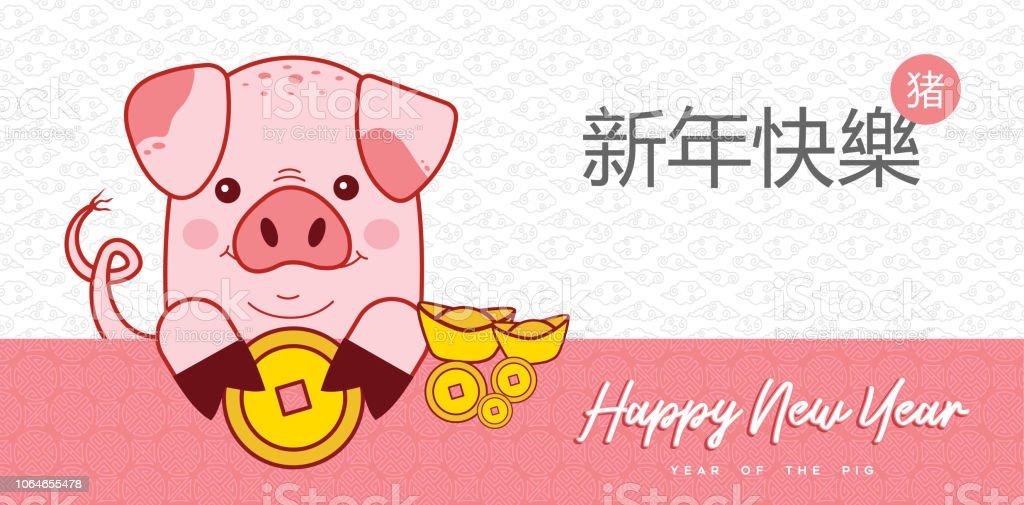 Chinesische Neues Jahr Des Schweins 2019 Rosa Grußkarte Stock Vektor ...