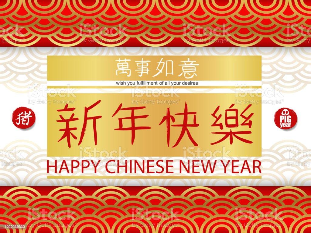 2019 Chinesische Neue Jahr Des Schweins Kalender Poster ...