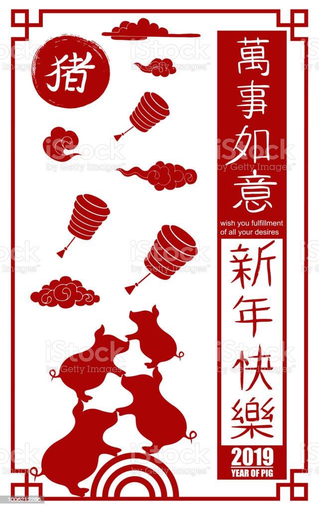 2019 Chinesische Neue Jahr Des Schweins Kalenderjahr Plakat Der ...
