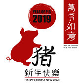 2019 Chinese New Year of Pig. Calendar poster .Center calligraphic text translate: Happy chinese new year.Upper side chinese hieroglyphs translate:wish fulfillment of all your desires