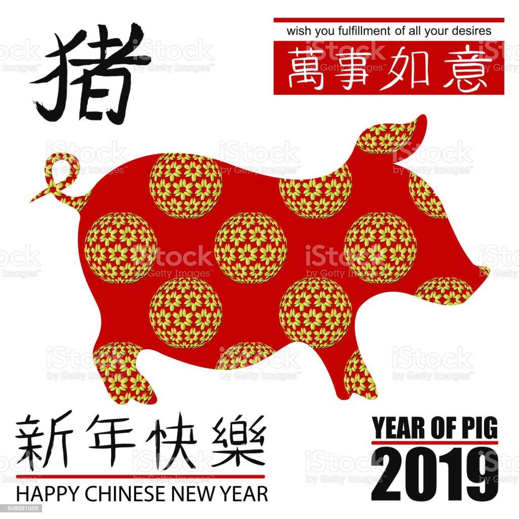 2019 Chinesische Neue Jahr Des Schweins Kalenderjahr Plakat ...