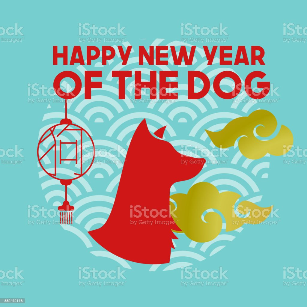 Chinese new year of the dog 2018 greeting card vector art illustration