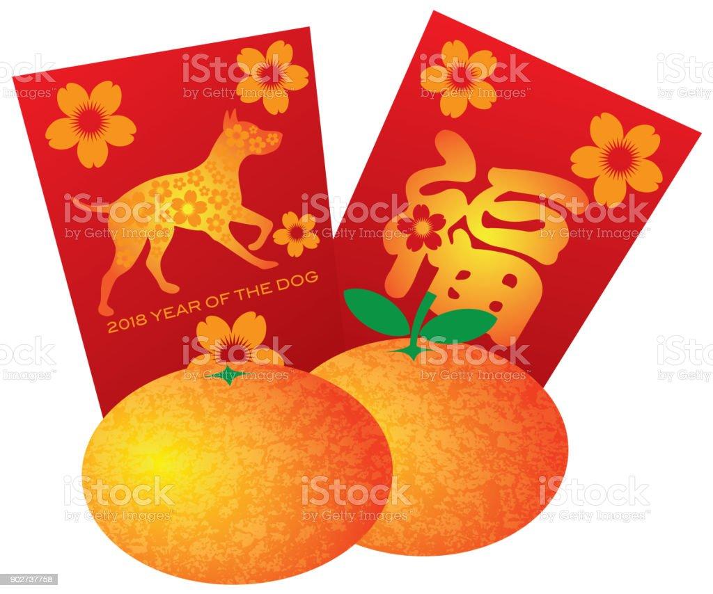 Chinesisches Neujahr 2018 Der Hund Orangen Und Roten Geld Pakete ...