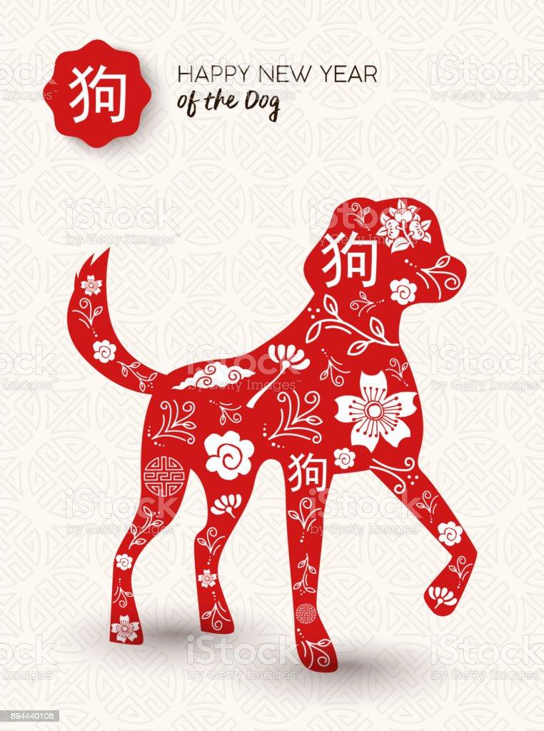 Chinesisches Neujahr Hund Papier Schneiden Grußkarte – Vektorgrafik